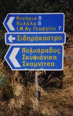 Road signs-Greek to Me