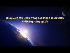 Ομιλία του Θεού «Οι Ομιλίες του Θεού προς ολόκληρο το σύμπαν» Η δέκατη τρίτη ομιλία - YouTube Itunes, Cali, Youtube, Videos, Drama, Dramas, Drama Theater, Youtubers, Youtube Movies