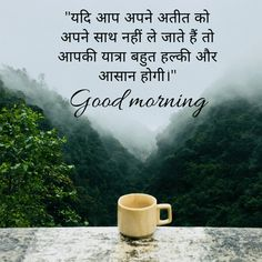 Morning Images In Hindi, Good Morning Images Download, Good Morning Flowers, Beautiful Morning, Good Morning Life Quotes, Romantic Poems, Love Quotes In Hindi, Inner Child, English Quotes
