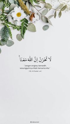 Best Quran Quotes, Hadith Quotes, Quran Quotes Inspirational, Beautiful Islamic Quotes, Allah Quotes, Muslim Quotes, Quotes Quotes, Qoutes, Quran Wallpaper