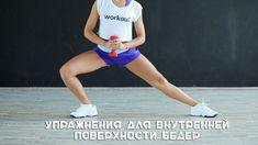 Упражнения для внутренней поверхности бедер. Внутренняя поверхность бедра – достаточно проблемная зона тела. Кожа здесь тоньше, чем на остальных участках бедер, и