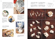 Handicrafts: Sweet and Nostalgic Designs in Japan - Handicrafts, Graphics, Architecture and More
