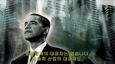 오바마 속임수(Obama Deception) 2009 다큐(HD)-일루미나티, 월스트리트, 군산복합체, 빌더버그의 하수인이 된 미...