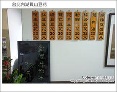 [ 台北內湖美食推薦 ] 員山豆花~傳統豆漿豆花的好滋味 @ bobowin旅行攝影生活 :: 隨意窩 Xuite日誌
