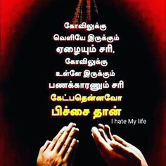 Tamil Love Quotes, Trust Quotes, Devotional Quotes, General Knowledge Facts, I Hate My Life, Good Thoughts Quotes, Shiva, Psychology, Album