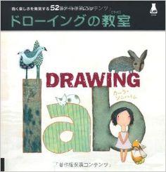 ドローイングの教室 -描く楽しさを発見する52のアートチャレンジ- (LAB series) | カーラ・ソンハイム(Carla Sonheim), 平谷 早苗, 株式会社Bスプラウト |本 | 通販 | Amazon