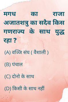 India GK 2021   GK Questions 2021 in Hindi - सामान्य ज्ञान 2021   GK in Hindi #IndiaGk #GKQuestions #Questions #Gkexams #IndiaGkinhindi #Gkinhindi India Gk, Gk In Hindi, Gk Questions, Math Equations
