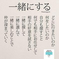 最初から一緒に楽しむ。 . . . #一緒にする #恋愛#婚活 #仲良し#デート#恋#恋活 #日本語#女性#ポエム#カップル