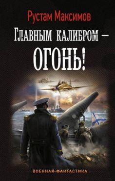 Главным калибром – огонь! Рустам Максимов