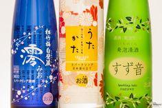 [写真] 『澪』『うたかた』『すず音』人気スパークリング日本酒3種を比較! どれが一番美味しい!?(お試し新商品ナビ) - エキサイトニュース