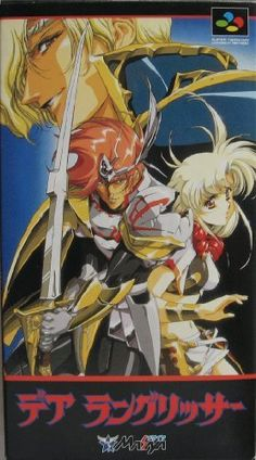 Der Langrisser (Career Soft) Super Famicom Video Game Posters, Video Game Art, Vintage Games, Retro Games, Arcade, Japanese Video Games, Pc Engine, Old Games, Old Cartoons