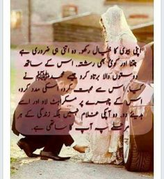 Imágenes De Love Poetry In Urdu For Husband