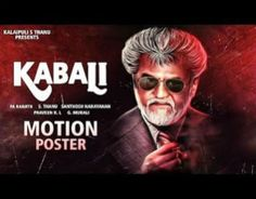 kabali movie's first look stills will unveiled on September 17th- 'ಕಬಲಿ' ಚಿತ್ರತಂಡದಿಂದ ಬಂತು ಇನ್ನೊಂದು ಹಾಟ್ ನ್ಯೂಸ್! :: Baalkani.com