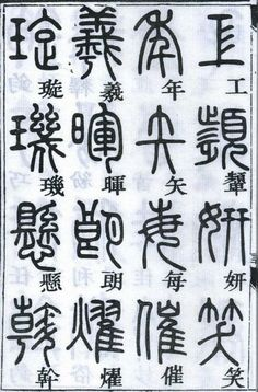 邓石如篆书千字文欣赏(附:《千字文》原文繁体字版、拼音及解释) Chinese Calligraphy, Caligraphy, Pottery Marks, Colored Pencils, Digital Art, Typography, Carving, Artwork, Seals