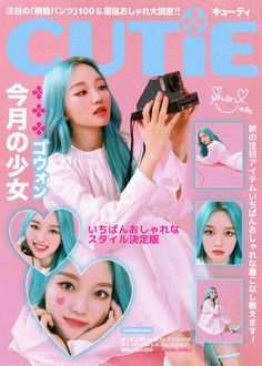 Cute Poster, Poster Wall, Poster Prints, Popteen, Kpop Posters, Print Magazine, Graphic Design Posters, Kpop Aesthetic, K Idols