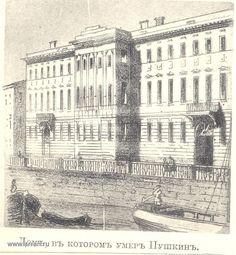 Дом  на Мойке,12 в Петербурге, в котором жил и умер А.С. Пушкин.  Репродукция с литографии неизвестного автора. (АРАН. Ф.543. Д.941. Л.33)