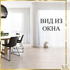 Важен ли вид из окон? Curtains, Home Decor, Blinds, Decoration Home, Room Decor, Draping, Home Interior Design, Picture Window Treatments, Home Decoration