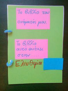 Τα νέα της Αλεξάνδρας...: Δραστηριότητα εκμάθησης γραμμάτων για παιδιά προσχολικής ηλικίας Little My, Alphabet, Learning, School, Frame, Blog, Picture Frame, Alpha Bet, Studying