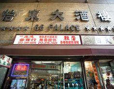 88 Palace Restaurant 88 E Broadway (At Forsythe St)