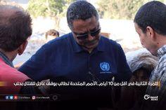 """طالبت #الأمم_المتحدة مجددا بالوقف العاجل للقتال في #حلب لإيصال المساعدات الإنسانية وإصلاح شبكتي الماء والكهرباء وذلك للمرة الثانية في أقل من 10 أيام. وأكد كلا من منسق الأمم المتحدة للشؤون الإنسانية في #سوريا """"يعقوب الحلو"""" والمنسق الإقليمي للشؤون الإنسانية في الأزمة السورية """"كيفين كنيدي"""" في بيان مشترك أن مليونين من سكان حلب يعيشون من دون ماء أو كهرباء بعدما أصابت هجمات البنية التحتية المدنية الأسبوع الماضي"""". وأضاف البيان """"تخشى الأمم المتحدة بشدة أن تكون العواقب وخيمة على ملايين المدنيين إذا…"""