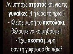 Φωτογραφία του Frixos ToAtomo. Funny Greek Quotes, Funny Picture Quotes, Funny Quotes, Funny Pictures, Smiles And Laughs, Just For Laughs, All Quotes, Cute Quotes, Episode Choose Your Story