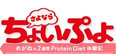 【PR】さよなら「ちょいぷよ」2週間 DHC Protein Diet体験記 : J-WAVE 81.3 FM RADIO
