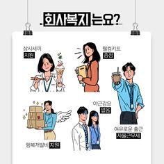 다양한 #카드뉴스 #템플릿, 지금 접속하면 모든 디자인 #무료! Korean Illustration, People Illustration, Character Illustration, Illustrations, Line Art Design, Artwork Design, Graphic Design Posters, Graphic Design Illustration, Brochure Design