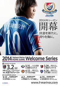 シリーズポスター完成のお知らせ!【ウェルカムシリーズ】 | 横浜F・マリノス 公式サイト