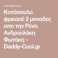 Κοτόπουλο φρικασέ 2 μοναδες απο την Ρένα Ανδρουλάκη Φωτάκη - Daddy-Cool.gr Diet Recipes, Math, Math Resources, Skinny Recipes, Early Math, Mathematics