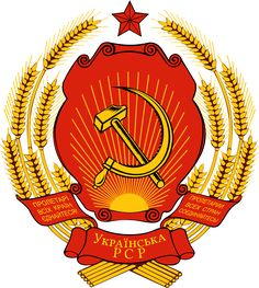 1918 UKRAINE: 'Communist Party of Ukraine' ((CPU) was the founding political party of the Ukrainian Soviet Socialist  Republic as a branch of the Communist Party of the Soviet Union (CPSU). The CPU was founded in 1918 as the Communist Party (Bolshevik) of Ukraine until 1952, then became the Communist Party of Ukraine. CPU was abolished in 8/26/1991 after the failed Soviet coup.  Wikipedia.