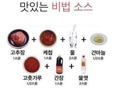 저장했다가 나중에 써먹을 비법소스에요! ㅋㅋ 정말 비법소스인지는 잘 몰라요! 만들었는데 정말 맛있다!!!... K Food, Food Menu, Food Art, Sauce Recipes, Cooking Recipes, Western Food, Survival Food, Light Recipes, Korean Food