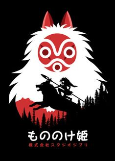 'Princess Mononoke - Hayao Miyazaki - Studio Ghibli' Poster by WishingInkwell Studio Ghibli Poster, Studio Ghibli Art, Princess Mononoke Wallpaper, Manga Anime, Anime Art, Hayao Miyazaki, Book Art, Poster Prints, Posters