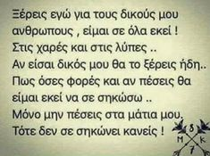 Greek Quotes, True Words, Picture Quotes, Inspire Me, It Hurts, Life Quotes, Wisdom, Thoughts, Feelings
