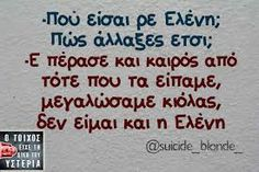 Funny Greek Quotes, Greek Memes, Sarcastic Quotes, Humorous Quotes, Smart Quotes, Clever Quotes, Funny Images, Funny Photos, Funny Phrases