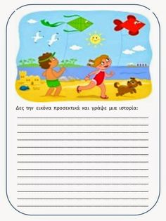 sofiaadamoubooks: ΚΑΛΟΚΑΙΡΙΝΑ ΣΚΕΦΤΟΜΑΙ ΚΑΙ ΓΡΑΦΩ Creative Writing Worksheets, English Creative Writing, English Writing Skills, English Reading, Writing Activities, Preschool Activities, Counseling Activities, Picture Comprehension, Reading Comprehension Worksheets