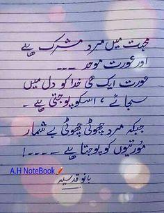 178 Best Urdu Quotes Images Urdu Quotes Urdu Poetry Poetry Quotes
