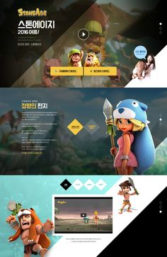 넷마블 스톤에이지 - 런칭 페이지 디자인 Minimal Web Design, Game Ui Design, Web Ui Design, Page Design, Web Layout, Layout Design, Photoshop Web Design, Interface Design, User Interface