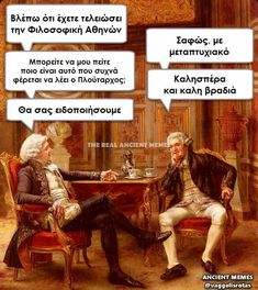 Meme by Martha Tavlaridou Ancient Memes, Funny Greek Quotes, Make Smile, Magic Words, Oui Oui, Have A Laugh, Funny Stories, Funny Photos, Funny Jokes