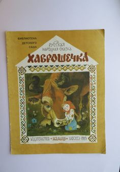 Крошечка-Хаврошечка. Soviet vintage children's book with colorful illustrations. Russian fairy tale. Soviet books Russian vintage book 1980