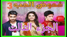 غموض الحب - Google Search Ronald Mcdonald, Indian, Tv, Free, Television Set, Television