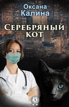 Серебряный кот. Оксана Калина