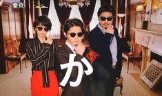 Japanese Show, Ryosuke Yamada, Child Actors, Pop Idol, Drama Movies