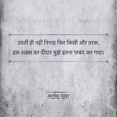 Zindagi Quotes So True In Hindi ` Zindagi Quotes Hindi Attitude Quotes, Love Quotes Poetry, Secret Love Quotes, Love Quotes In Hindi, True Love Quotes, Hindi Quotes Images, Shyari Quotes, Funny Quotes, Humour Quotes