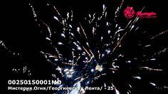 Фейерверк Георгиевская Лента. 25 выстрелов. Высота разрыва:40 Время работы:34 сек. Артикул: 00250100002MO  #концерты #деньрождение #петарды #радостьдетям #москва #феерверки #коллекция #деньрождения #смех#подарки#подруги #праздничнаямосква #праздник #внебо #признаниевлюбви #салют #феерверк #праздник  #счастье #пиро #салют #новые  #счастье #деньрождения  #сюрприз