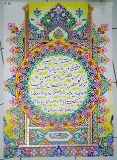 40 Gambar Mushaf Terbaik Kaligrafi Hiasan Seni Kaligrafi