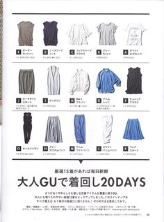 Capsule Outfits, Fashion Capsule, Capsule Wardrobe, Fashion Outfits, Womens Fashion, Japan Fashion, Daily Fashion, Fall Wardrobe, Colorful Fashion