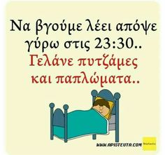 Funny Quotes, Funny Memes, Greek Quotes, True Words, Paracord, Picture Quotes, Favorite Quotes, Have Fun, Family Guy