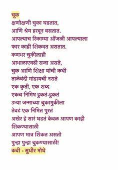 Marathi Love Quotes, Marathi Poems, Hindi Quotes On Life, True Quotes, Poetry Hindi, Poetry Quotes, Motivational Poems, Inspirational Quotes, Teacher Poems