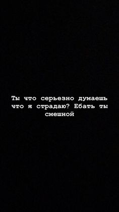 The Words, Great Words, Mood Quotes, Life Quotes, Russian Quotes, Meaning Of Life, My Mood, Wallpaper Quotes, Screen Wallpaper