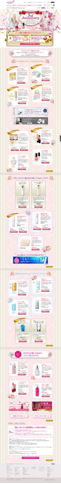 資生堂 Web Design, Site Design, Graphic Design, Leaflet Design, Promotional Design, Web Banner, Design Reference, Banner Design, Girly
